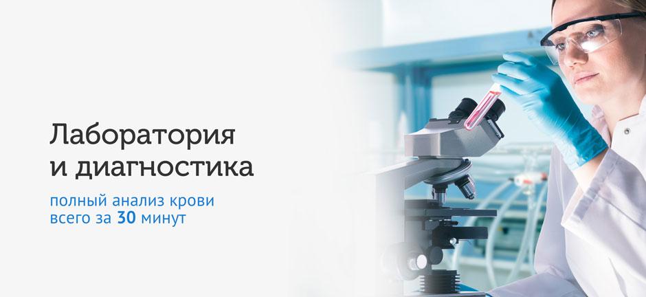 Лаборатория и диагностика